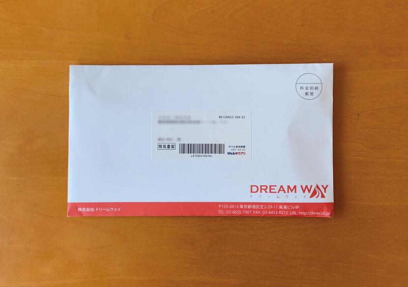 ドリームウェイの封筒