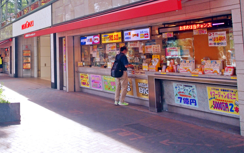西銀座チャンスセンターの写真