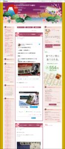 6ミリオネアのブログ(6億男)