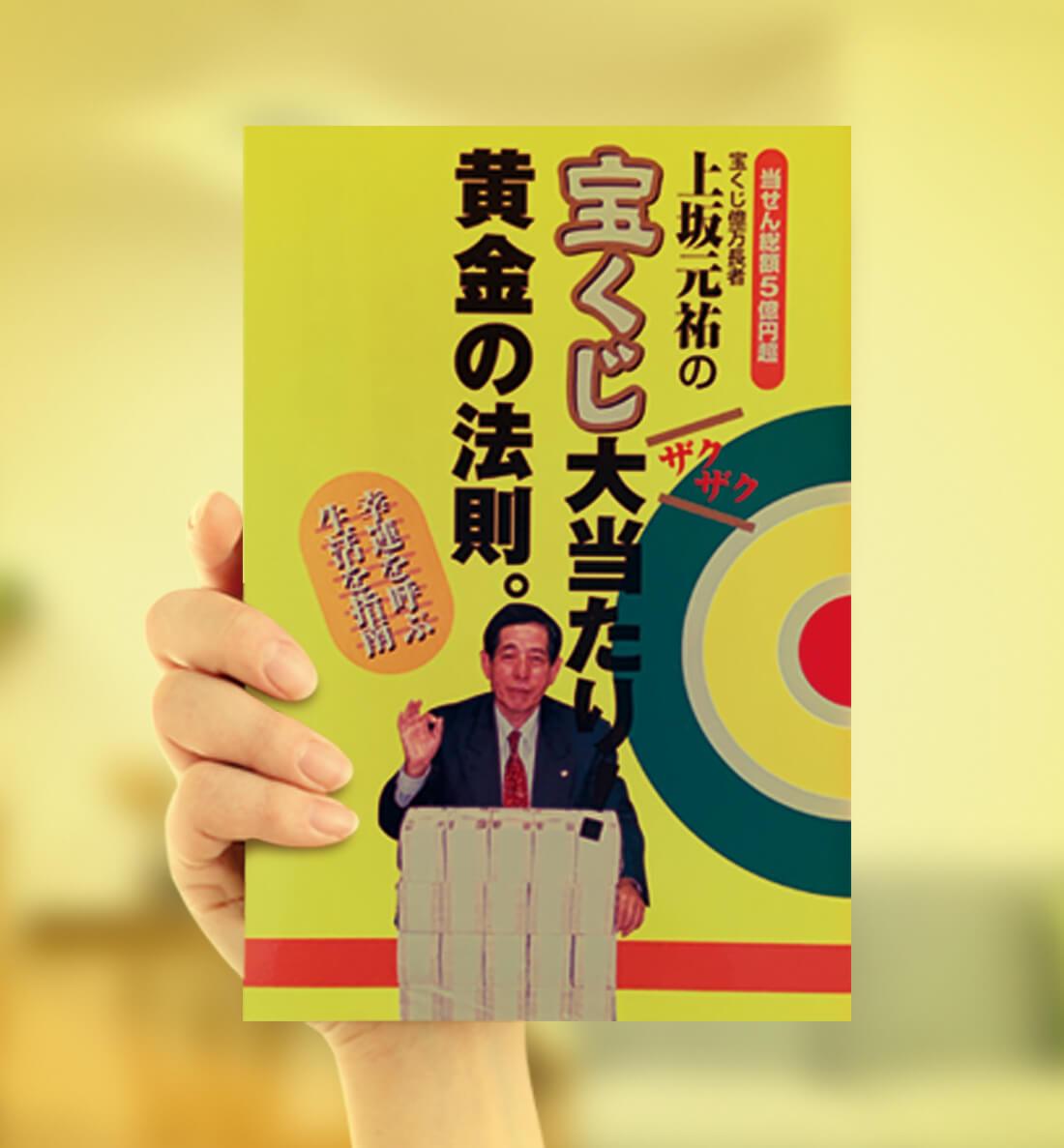 上坂さんの本