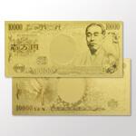緊迫の一万円レプリカ